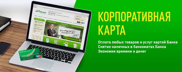Кузнецкий банк онлайн личный кабинет dbo2
